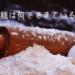 あの麺は何でできている?麺類、原材料の違い!!がすぐ分かる