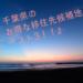 移住するならどこ? 『千葉県のお得な移住先候補地 ベスト3!!』